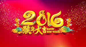 2016 monkey years lucky celebration New Year blessing greeting card ppt template