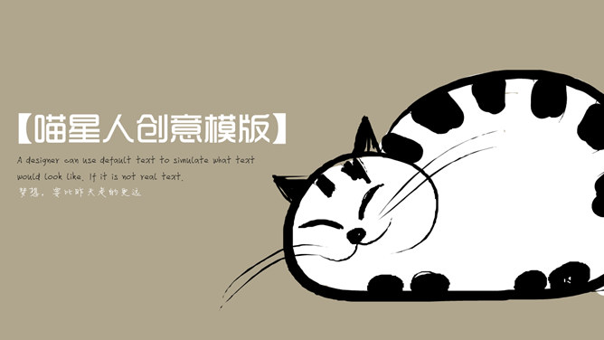 Cute Kitty miau pisica stelari care Template-uri PPT