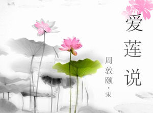 Elaine said - Chinese style background music lotus ink ppt template