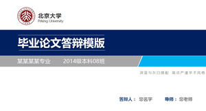 Peking University graduation thesis reply general ppt template