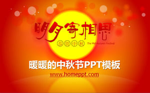 Mid autumn festival ppt send your mind in the moon congratulate the mid autumn ppt template toneelgroepblik Image collections
