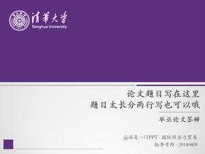 Tsinghua University thesis reply ppt template
