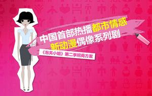 Urban emotion new anime idol scheme ppt template